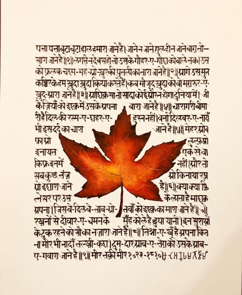 Anupam Goswami